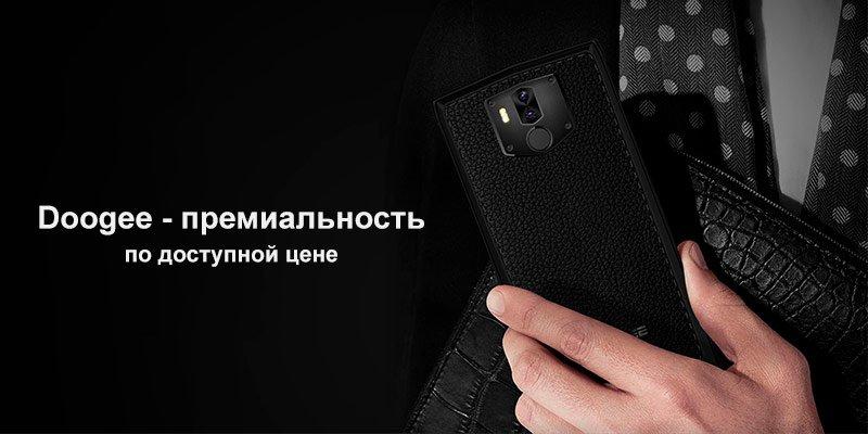 Смартфоны Doogee в Украине
